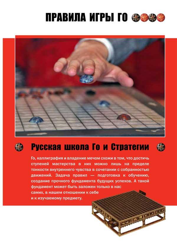 Русская школа Го и Строатегии
