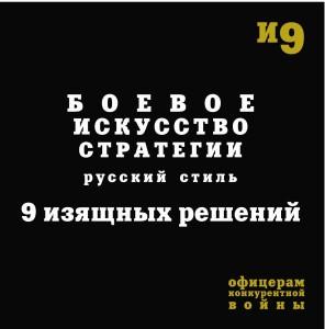 Знаменитая книга Игоря Гришина и Михаила Емельянова