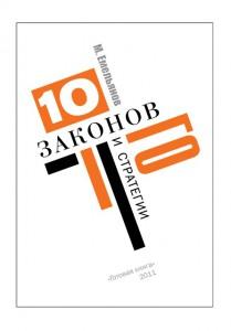 """Новая книга Михаила Емельянов """"10 законов Го и стратегии"""""""