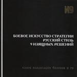Боевое искусство стратегии. Русский стиль. 9 изящных решений.